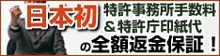 日本初に挑戦!特許事務所手数料&特許庁印紙代の全額返金保証!